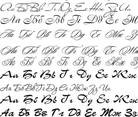 Шрифты 432 кб русских рукописных